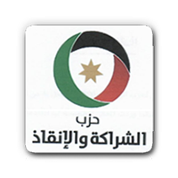 ~/Root_Storage/AR/EB_List_Page/حزب_الشراكة_والانقاذ-0.png